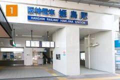 阪神電車 阪神本線姫島駅です。千船病院の方に向かってお進みください。