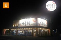 ながの歯科の隣に姫島食堂さんがあります。